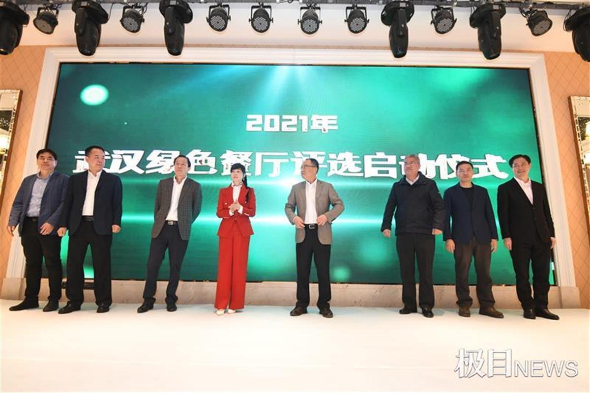 打造汉版米其林标准,武汉绿色餐厅评选正式启动