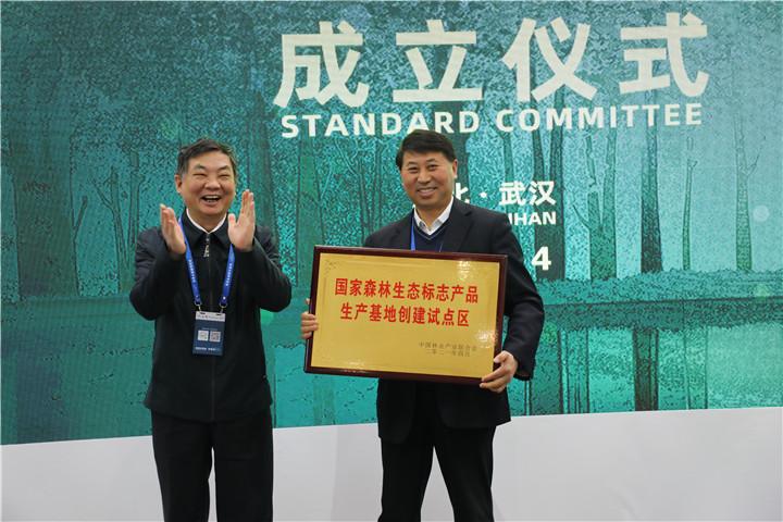 神农架林区荣获国家森林生态标志产品生产基地创建试点区