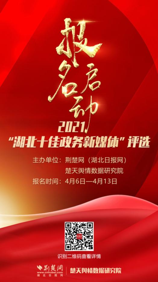 """2021年""""湖北十佳政务新媒体""""评选活动启动"""