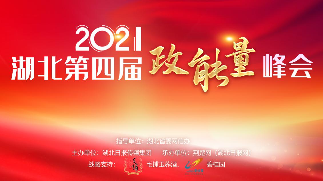 """2021湖北第四届""""政能量""""峰会"""