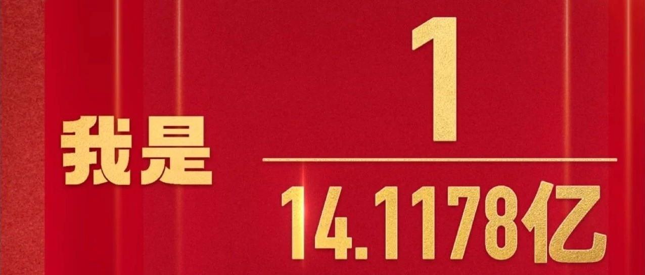 最新数据!全国人口共14.1178亿人 湖北人口共5775万人