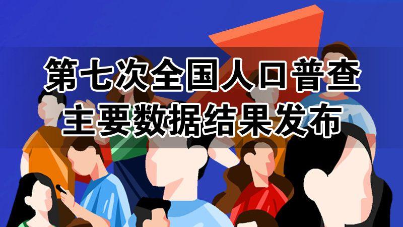 第七次全国人口普查结果公布