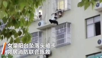 咸宁女童头卡6层阳台防护网邻居凌空托举
