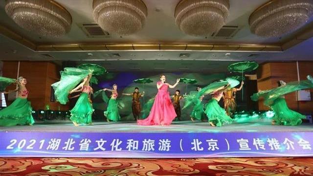 湖北文旅宣传推介会在京举行
