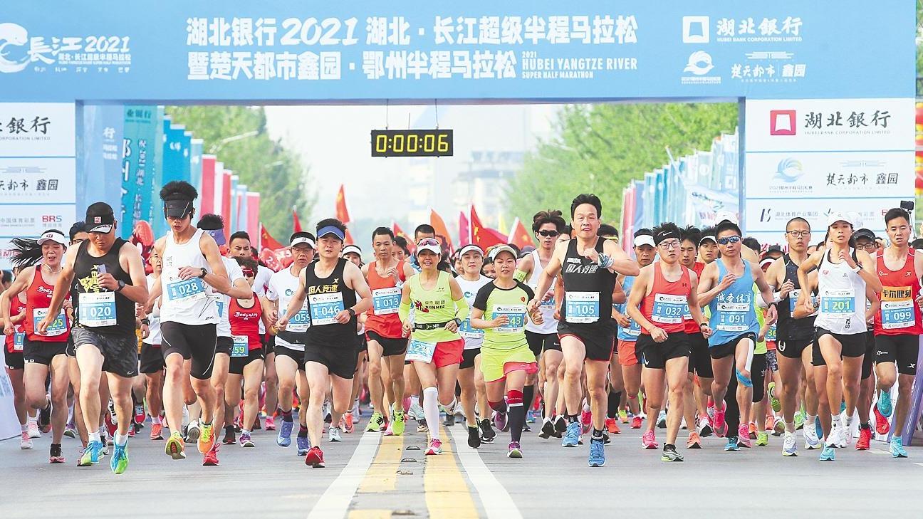 湖北·长江超级半程马拉松激情开跑