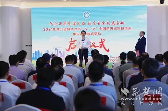 2021年湖北省防灾减灾宣传周集中宣传教育活动启动仪式在汉举行