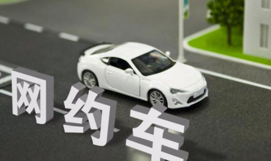 经济观察:网约车平台被约谈警示了什么