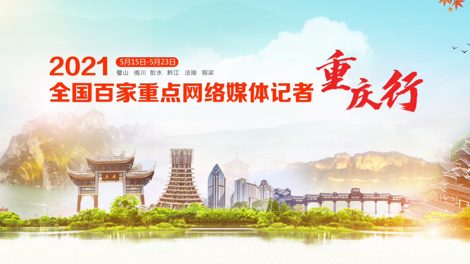 2021全国百家重点网络媒体记者重庆行
