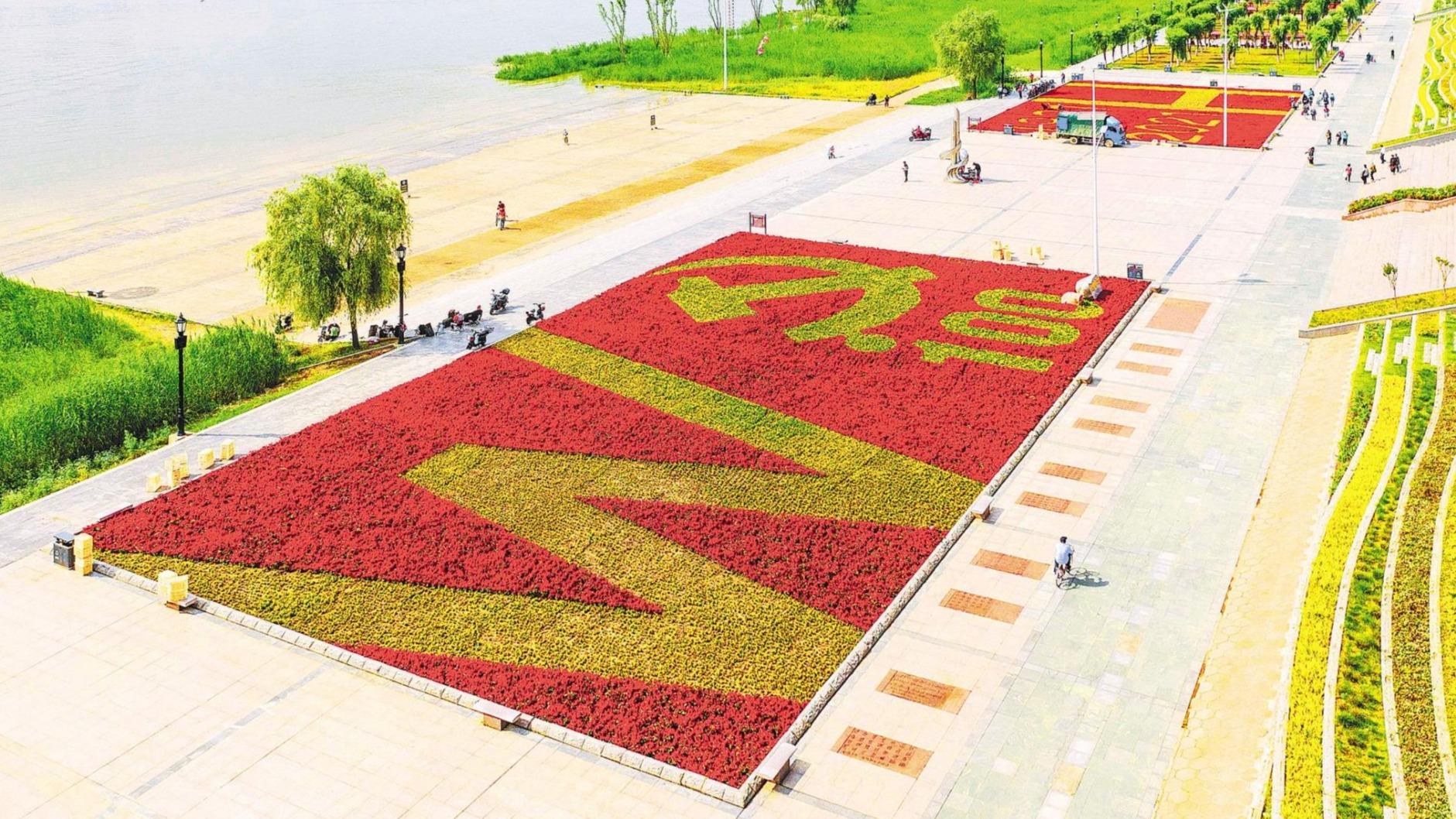 喜迎建党100周年 10余万盆鲜花扮靓汉口江滩