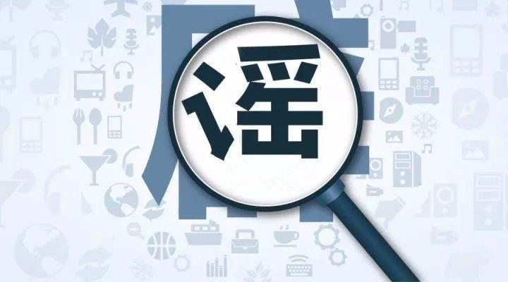 网传成都都江堰市确诊1例新冠肺炎病例?假的!