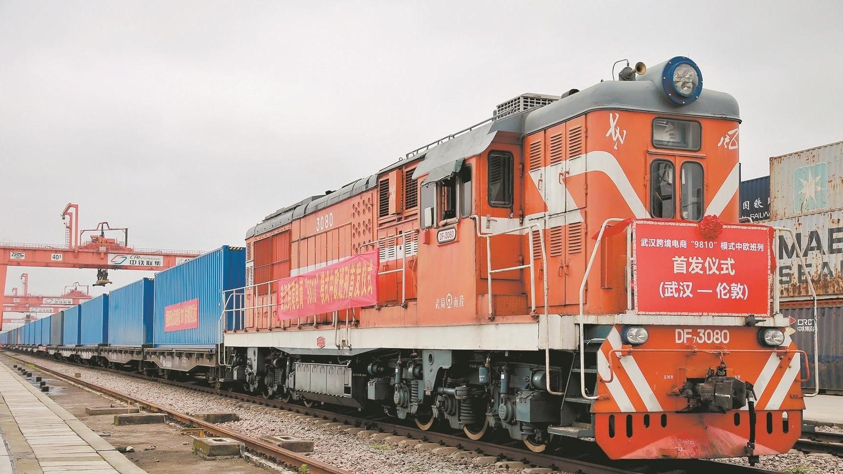 武汉跨境电商货物首次乘上中欧班列