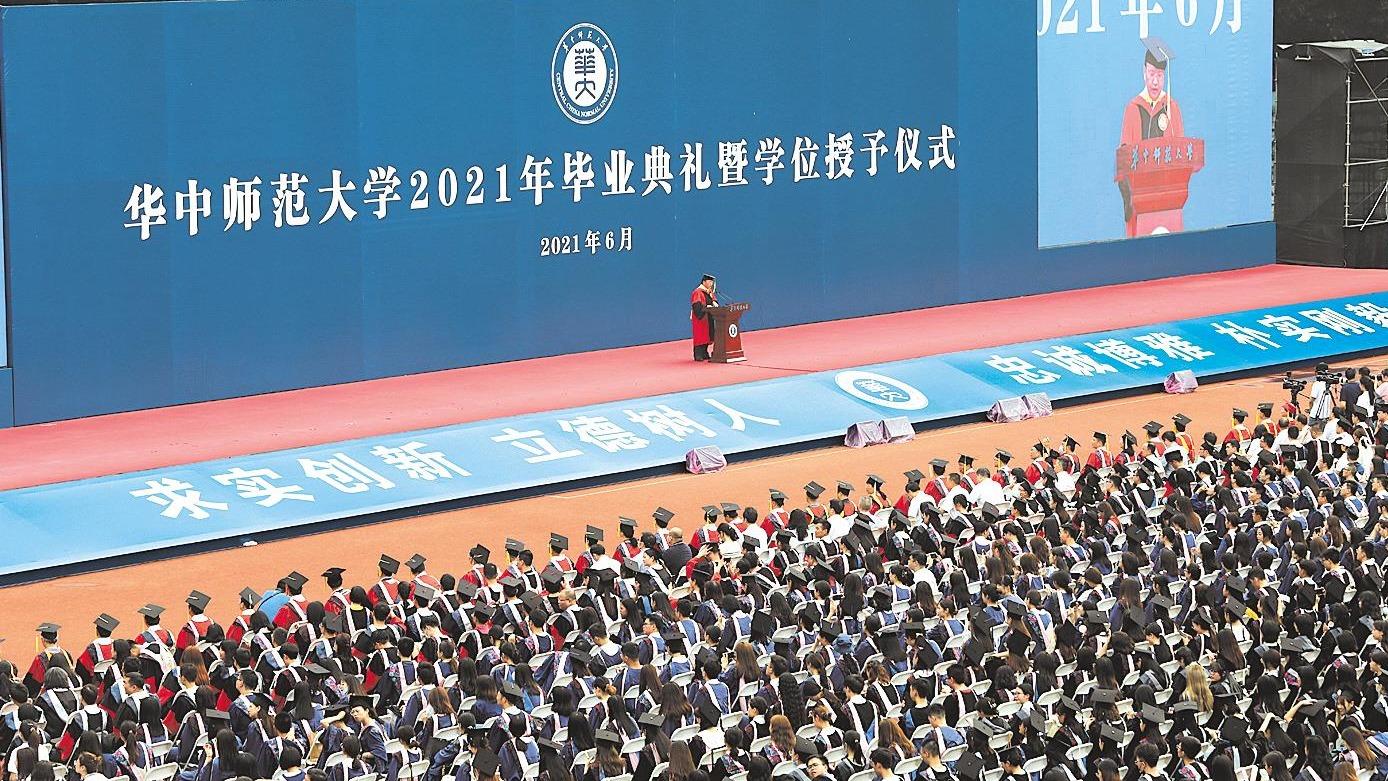 华中师范大学万余毕业生见证难忘时刻