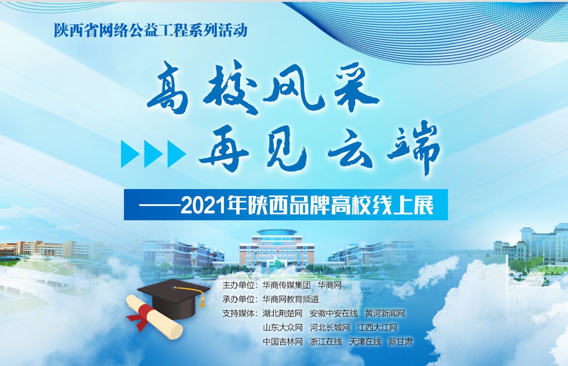 2021年陜西品牌高校線上展