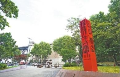 武漢首個禁毒公園開園