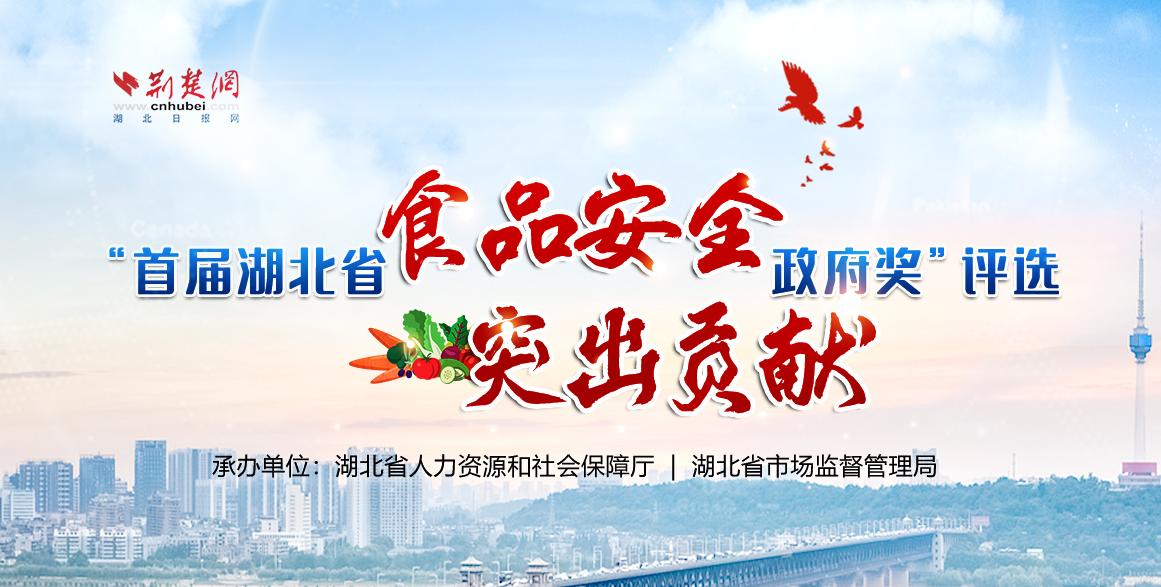 首届湖北省食品安全突出贡献政府奖评选