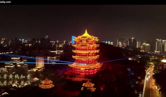 紅色武漢 璀璨江城