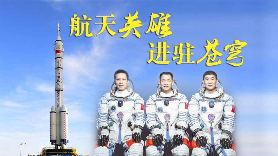 航天英雄 進駐蒼穹 神舟十二號6月17日9時22分發射