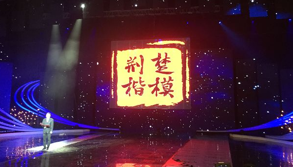"""""""荆楚楷模""""3月至4月上榜人物事迹撷英"""