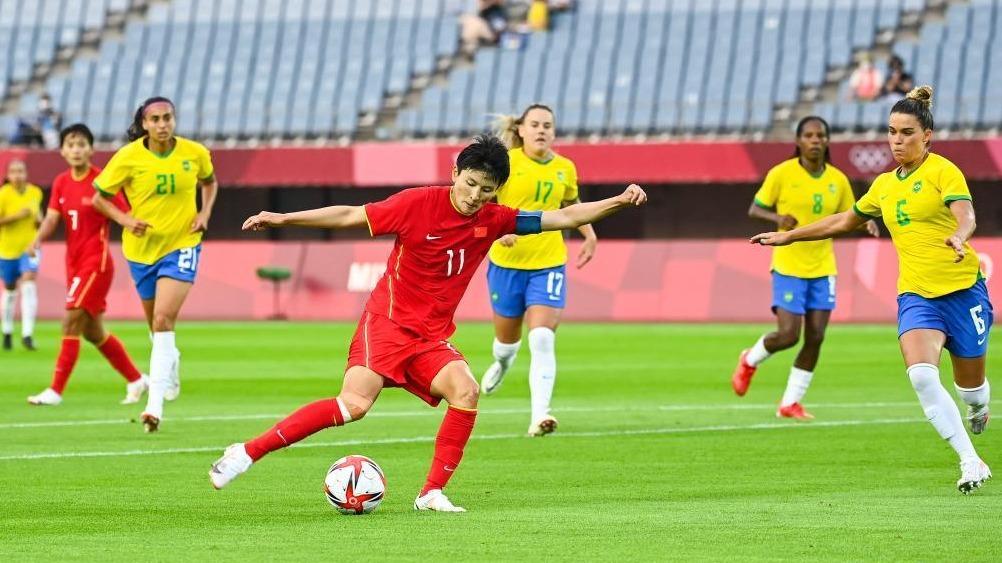奥运女足小组赛:中国不敌巴西