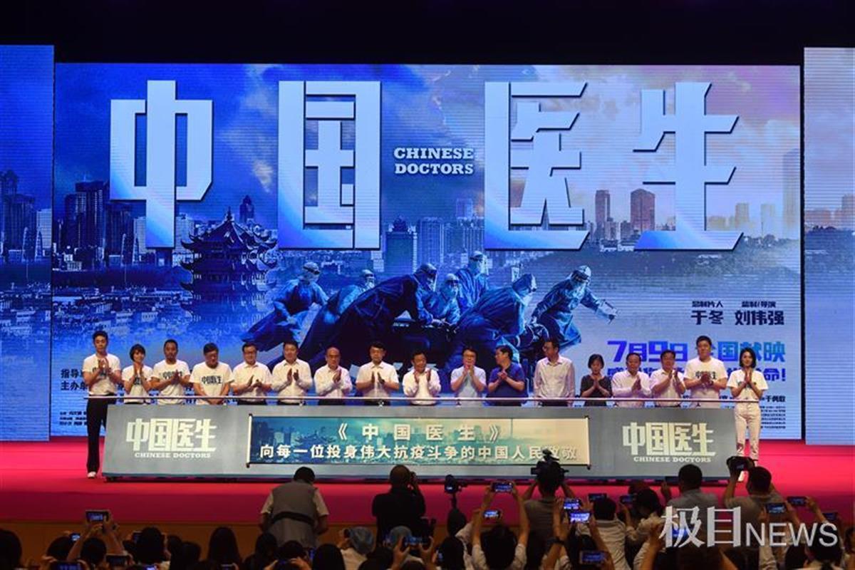《中國醫生》在漢舉辦全國首映禮