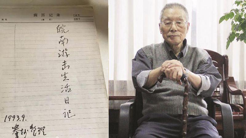 小伙淘到從軍日記送還99歲老兵