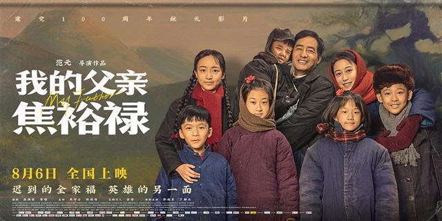 电影《我的父亲焦裕禄》7月23日全国点映