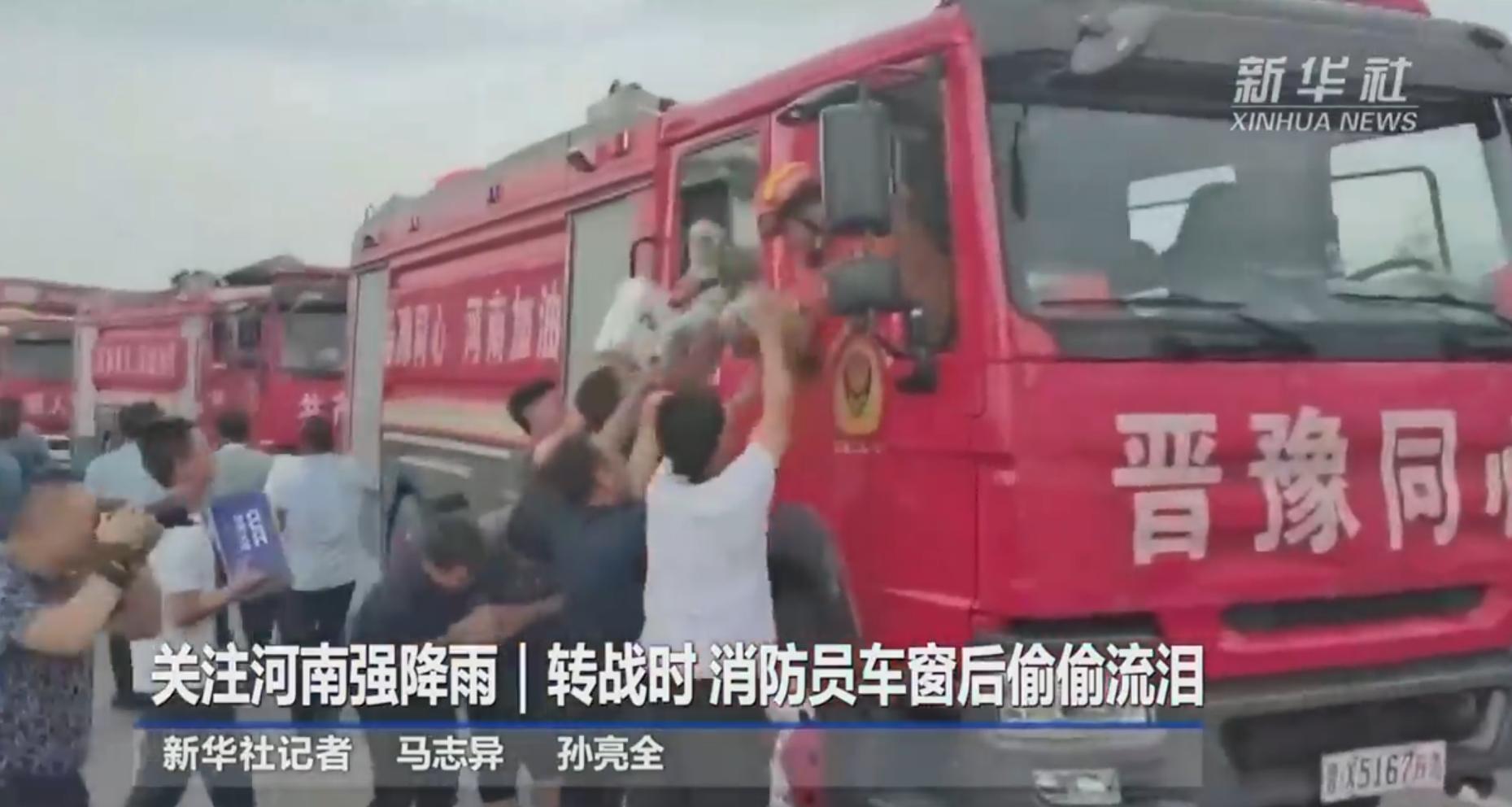 受灾群众热情相送救援消防员感动落泪