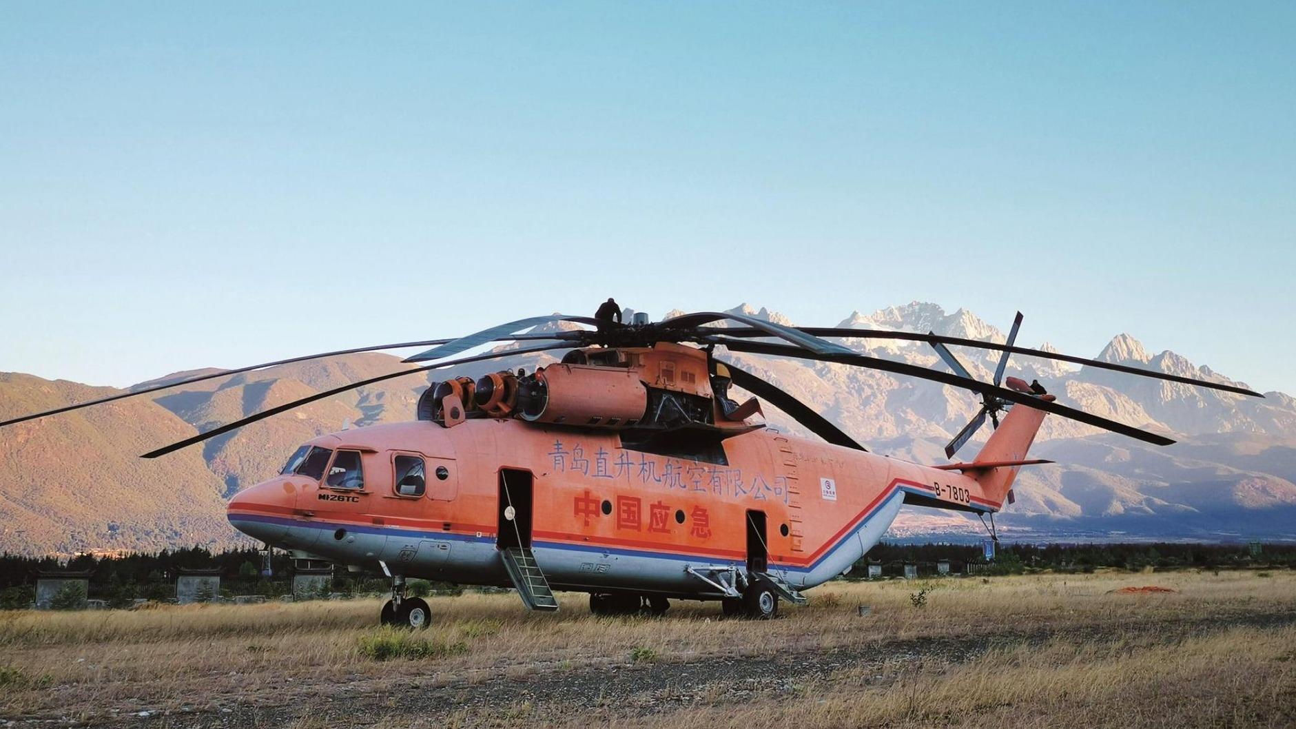 给力!世界最大直升机参与救援