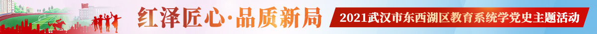 武汉市东西湖区教育局