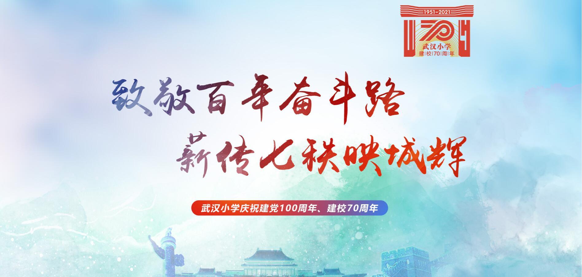 武汉小学:致敬百年奋斗路 薪传七秩映城辉