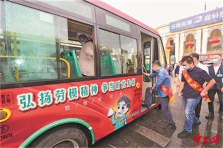 劳模主题公交车上路