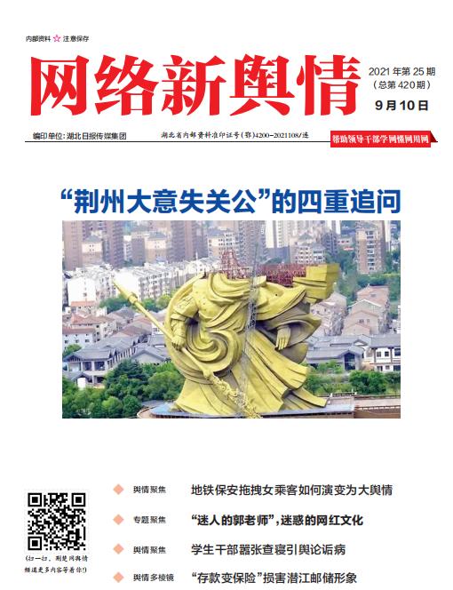 《网络新舆情》2021年第25期 9月10日出版 总第420期
