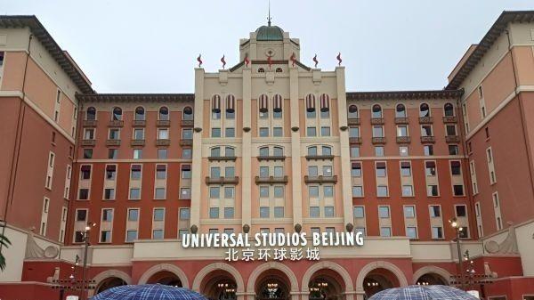 历经20年筹建,北京环球度假区盛大开园