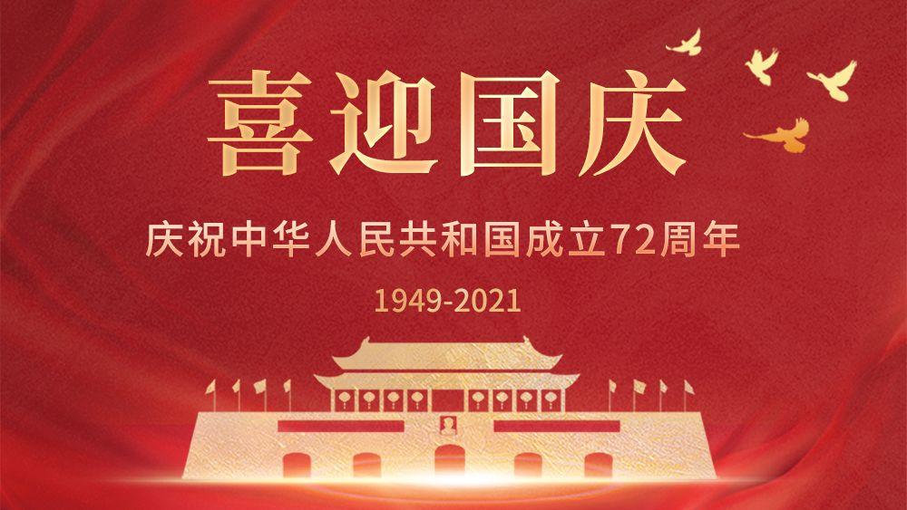 喜迎(ying)國慶——慶祝中華人民(min)共和國成立72周年