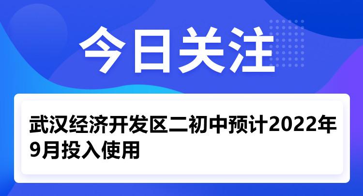 武汉经开区二初中预计明年9月投入使用