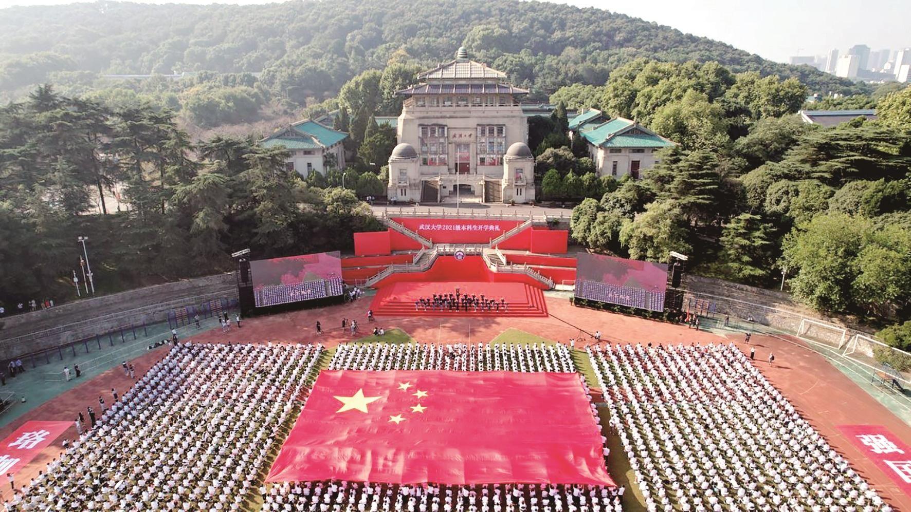 武汉大学举行本科开学典礼