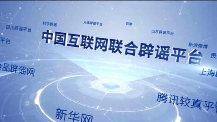 主題宣傳片:聚辟謠之力 揚文明之光