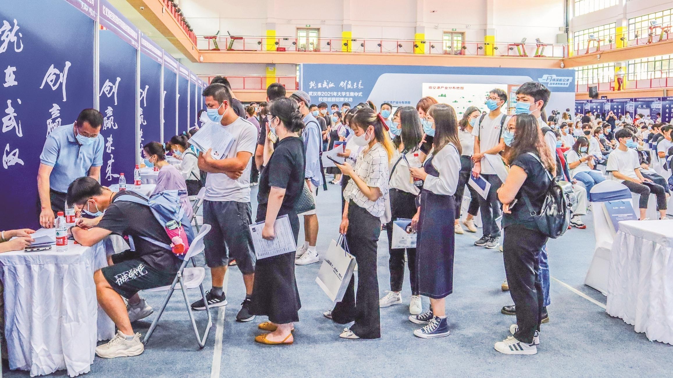 2021年武汉秋季校园巡回招聘活动启动