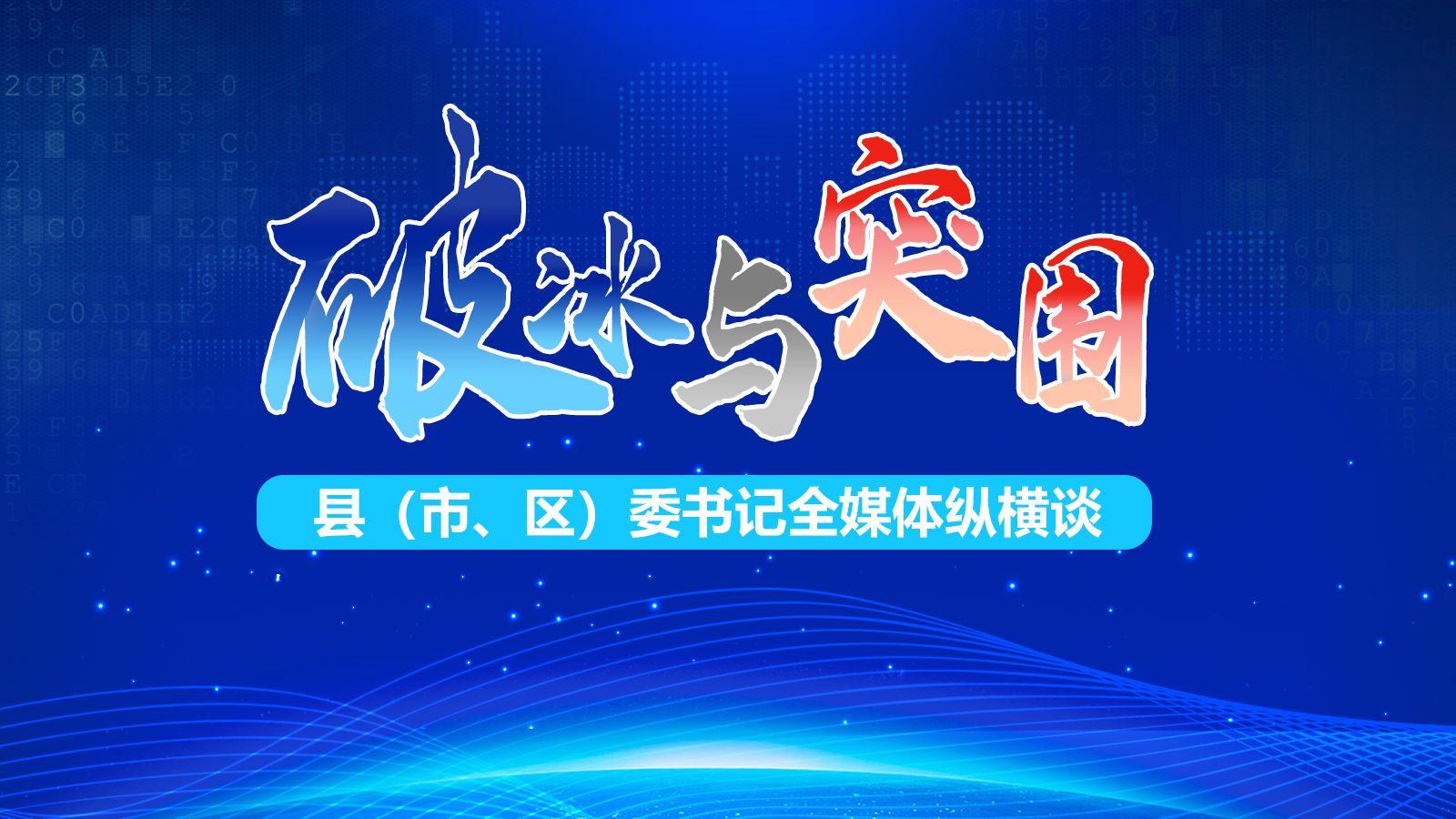 破piao)yu)突圍?縣(市、區)委(wei)書(shu)記(ji)縱(zong)橫談