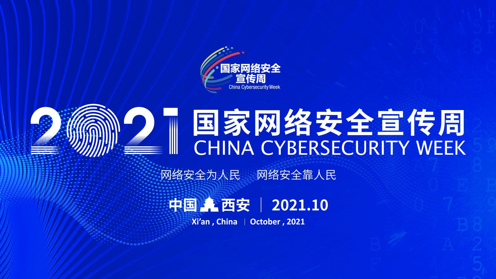 2021年国家网络安全宣传周