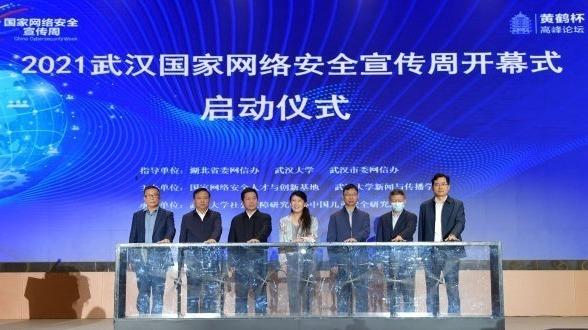 武汉国家网络安全宣传周开幕
