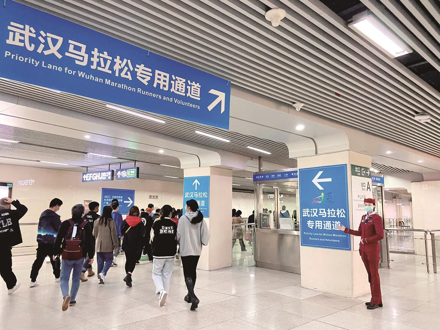 两条地铁线汉马当天提前开班
