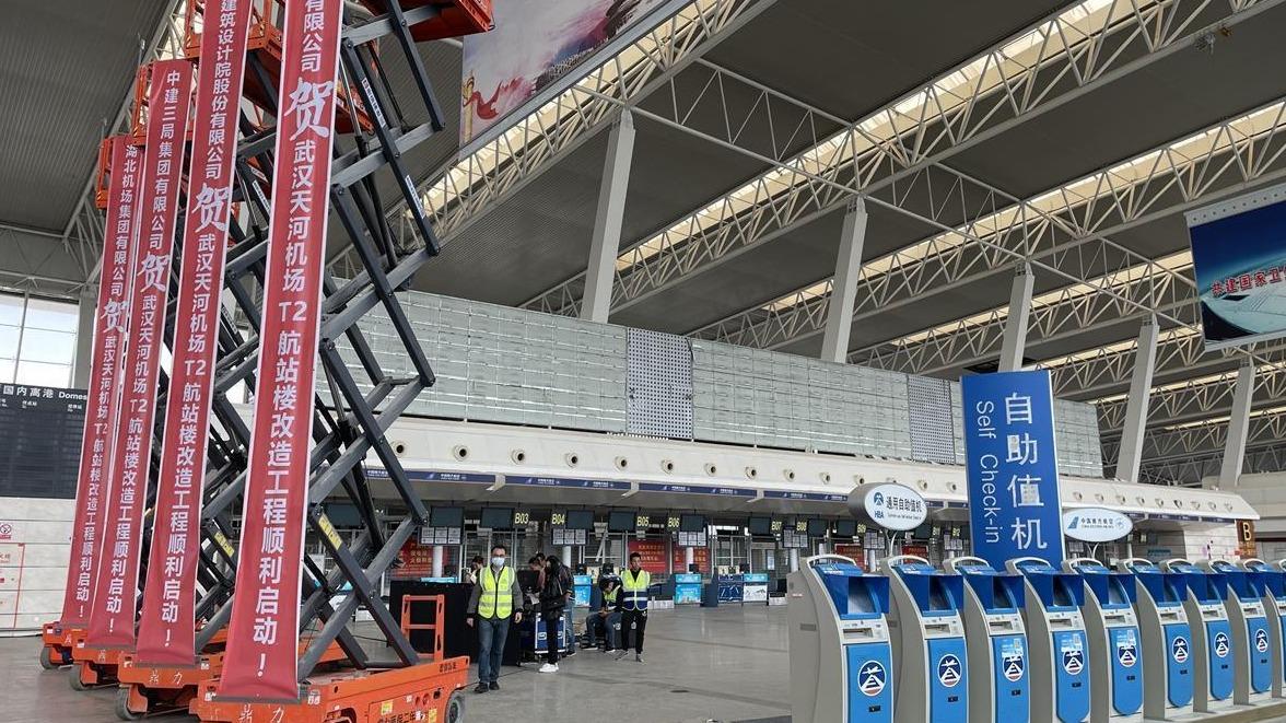 天河机场T2航站楼改造工程开工