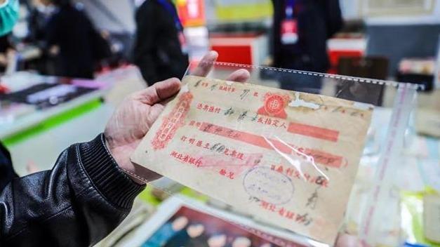 第30届全国票证收藏交流会举办