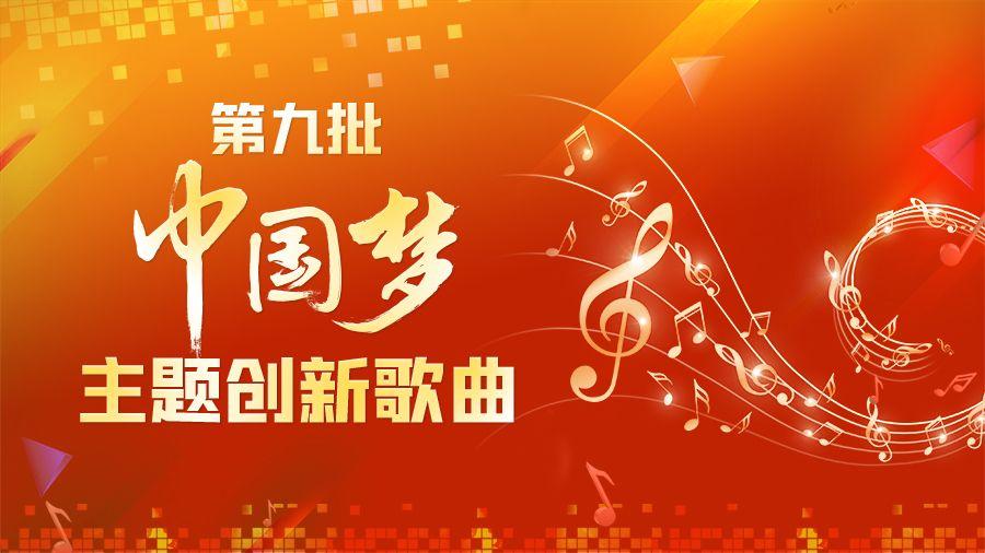 """第九批""""中國夢""""主題(ti)創新歌曲展(zhan)播"""