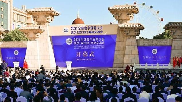 2021全球数字贸易大会暨汉交会在汉开幕