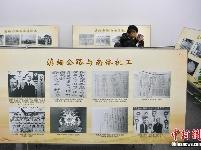 纪念滇缅公路全线通车80周年图片展在昆明开展