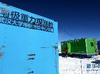 中国科考队首次在南极内陆冰盖测量绝对重力