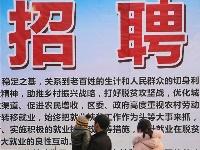 湖北十堰:新春用工招聘忙