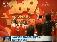 2019年央视春晚第四次彩排 剧透来了→